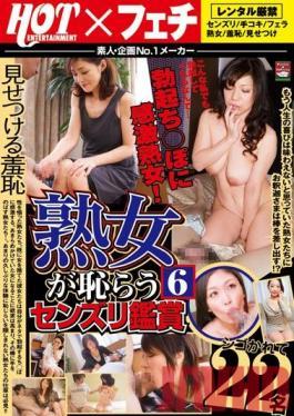 SHE-042 Studio Hot Entertainment Mature Shame Lau Senzuri Appreciation 6