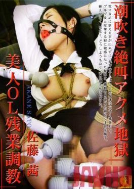 KSG-049 Studio Ma Sara / Mousou Zoku Burakkure-beru Sato Akane Torture Overtime OL Beauty