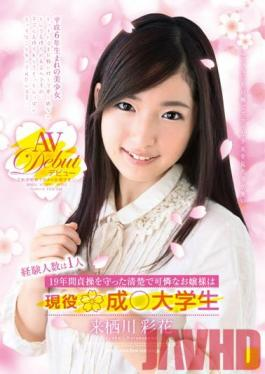 STAR-3080 Studio First Star Number Princess Pretty Neat Experience That One Person 19 Years Of Chastity Ayaka River Kurusu Active College Students ● Castle