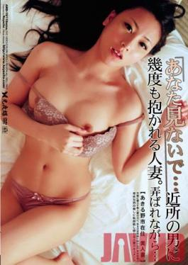 "AMD-19 Studio Koyacho Married Man Being Held On Several Occasions In The Neighborhood ""... Without Looking At You.""While The Mercy ..."