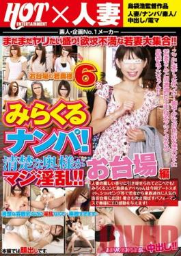 HZM-079 Studio Hot Entertainment Nampa Miracle!Seriously Horny Wife Is Neat! ! Hen Odaiba