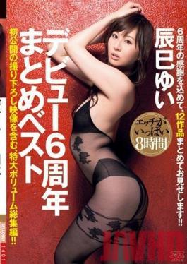 DV-1595 Studio Alice Japan 6 Anniversary Together Best Tatsumi Yui Debut