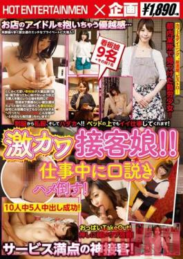 SHE-127 Studio Hot Entertainment Geki River Hospitality Daughter! !Defeat Saddle And Persuasion On The Job!Success Out Of Five People During 10 People!