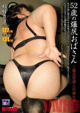 ICD-112 Studio Izumu Big 52-year-old Aunt