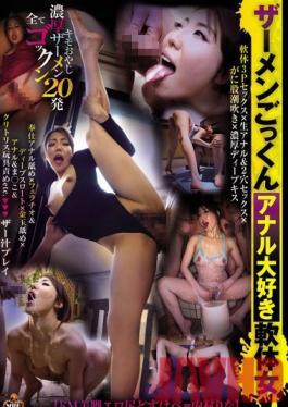 NITR-078 Studio Crystal Eizo The Cum Swallowing, Asshole Loving Limber Woman Rina Uchimura