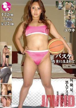 MQ-011 Studio Ei Ten Born In The Carnivorous Basketball