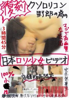 GDMQ-14 Studio Maniac (Mercury) Reprint Fucking Pedophile Bastard For Japan Lori Girl Video