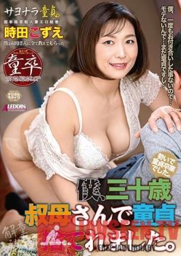 SPRD-1124 Studio Takara Eizo - I Lost My Virginity To My 30-Year-Old Aunt. Kozue Tokita