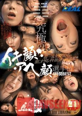 REAL-650 Studio Real Works - The Ultimate Fuck Faces 4 Hour BEST