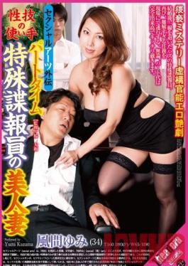 TERA-008 Studio Takara Eizo Legend Of The Sexual Arts Beautiful Married Part Time Spy And Sexual Technique Master Yumi Kazama
