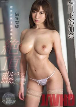 MIDE-712 Studio MOODYZ - Orgasmic G-Spot Development So Pleasurable It Will Blow Your Mind And Keep You Twitching And Throbbing In Spasmic Orgasmic Ecstasy Special Kana Kusakabe