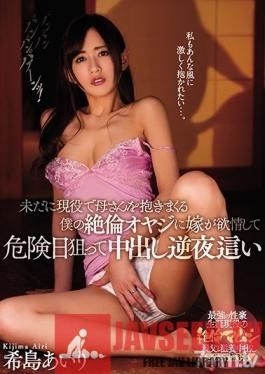 MEYD-469 Studio Tameike Goro - My Orgasmic Dad Is Still In The Game And Still Fucking My Mom And Now He's Horny For My Wife And Hunting Her On Her Danger Days For Creampie Reverse Night Visit Sex Airi Kijima