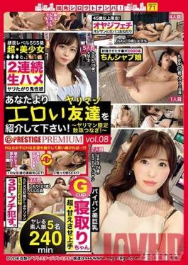 MGT-096 Studio Prestige - Nampa Seduction Of Amateurs On The Street! Vol.71 Introduce Us A Friend Of Yours Who Is Even Sluttier Than You! 8