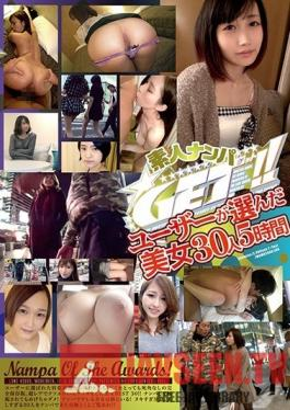 DSS-198 Studio Momotaro Eizo - Amateur Girls Pick Up GET!! 30 Beauties Selected By Users 5 Hours