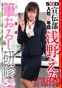 SDMU-037 Studio SOD Create Her Second Year In The Soft On Demand Publicity Department Emi Asano , Serious Cherry Boy Sex Training.