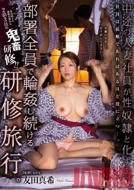 JUL-080 Studio Madonna - This Married Woman Made A Mid-Career Job Switch, And Now All Of The Men In Her New Department Were G*******g Fucking Her During The Training Trip Until She Became Their Sex Slut Maki Tomoda