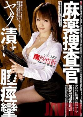 IESP-406 Studio Ienergy Narcotics Investigation Squad. Fucked Around With Others. Convulsions From Her Vagina. Sayaka Minami