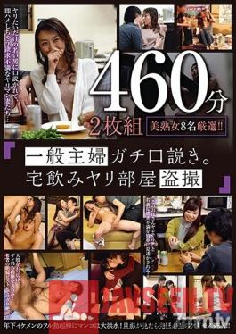 GOAL-010 Studio Prestige - Seducing Ordinary Housewives. Drinking And Fucking At Home. Secretly Filmed Footage. 460 Minutes.