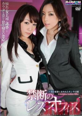 GAR-295 Studio GARCON Forbidden Lesbian Office - Girls Zone Full of Beauty and Lust