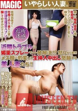 TEM-091 Studio Prestige - Can You Solve Troubles With The Neighbors With An Aphrodisiac Spray!? These Beautiful Married Woman Babes Were Pissed Off, But Suddenly They Transformed Into Horny Sluts Who Were Begging For Raw Creampie Sex!!