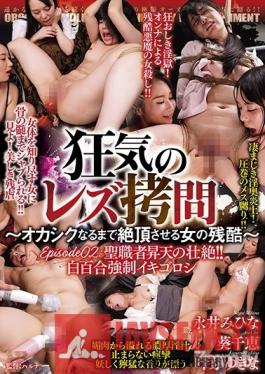 DBER-017 Studio BabyEntertainment - Insane Lesbian Torture -The Cruelty Of Making A Woman Orgasm Until She Goes Crazy- Episode 02: The Frenzied Orgasms Of A Teacher!! Forced Lesbian Orgasm Hell