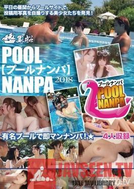 KFNE-008 Studio Prestige - Picking Up Girls At The Pool