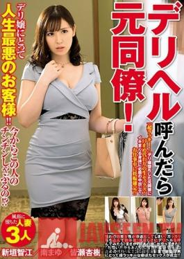 BDSR-396 Studio Big Morkal - I Got a Call Girl And It Was My Ex Coworker!