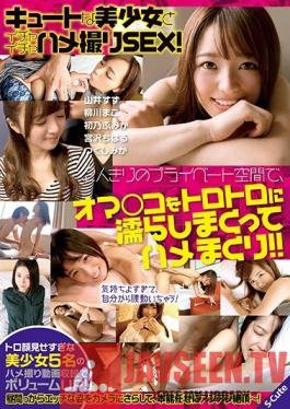 SQTE-251 Studio S-Cute - Lovey-Dovey POV Sex With A Cute, Beautiful Girl! Alone In A Private Room, She Gets Her Pussy Dripping Wet And Fucks Wildly!!