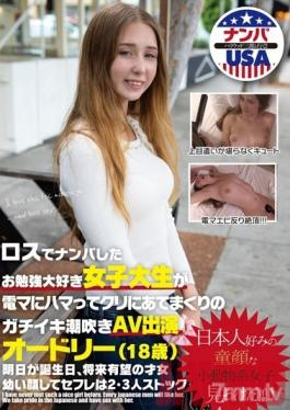 HIKR-151 Studio High-Kara/Mousouzoku - We Nampa Seduced This Hard-Working College Girl In Los Angeles And She's Hooked On Big Vibrator Ecstasy And Vibrating It Against Her Clit For Some Serious Squirting Adult Video Pleasure Audri (18 Year Old)