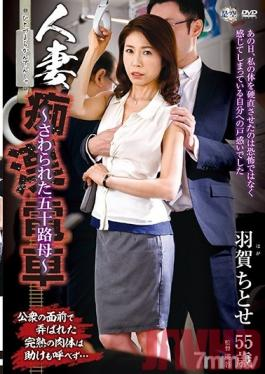IRO-040 Studio Center Village - A Married Woman Sex Train - A Fifty-Something Mama Gets Fondled - Chitose Haga