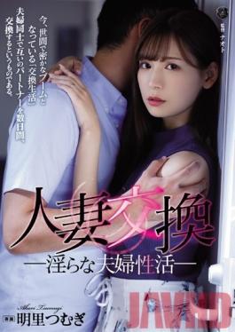 ATID-399 Studio Attackers - Married Woman Exchange Indecent Married Sexual Activities Akari Tsumugi