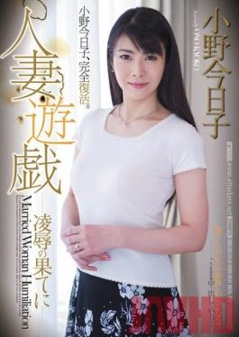 RBD-298 Studio Attackers - Playing With A Married Woman The Greatest Disgrace Kyoko Ono