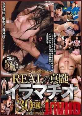 REAL-718 Studio Real Works - The essence of REAL 30 Deep Throating 4 Hours