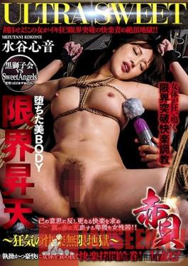 GMEN-003 Studio AVS collector's - ULTRA SWEET Red Clam. Pushing Her Beautiful, Disgraced Body To The Limit Vol.02. Tortured With Endless Pleasure