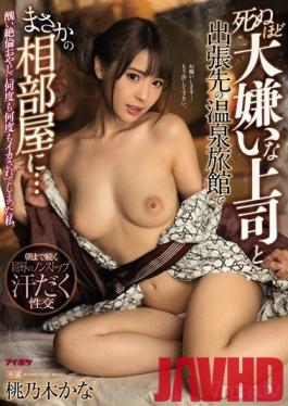 IPX-439 Studio Idea Pocket - On A Business Trip To A Hot Spring Resort, She Has To Share A Room With The Boss She Hates... And He Fucks Her And Makes Her Cum Again And Again - Kana Momonogi