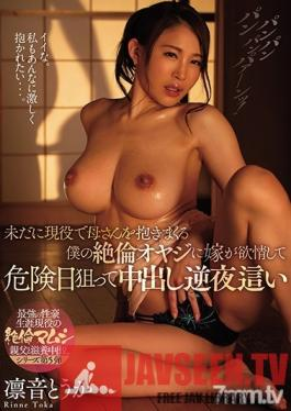 MEYD-494 Studio Tameike Goro - My Wife Was Turned On By My Dad Who Still Fucks My Mom Regularly So She Visited Him In Bed At Night And Had Creampie Sex With Him When She Was Ovulating. Toka Rinne