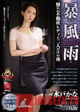 JUY-676 Studio Madonna - A Violent Rainstorm I Spent The Night With My Favorite Real Estate Lady Kana Mito