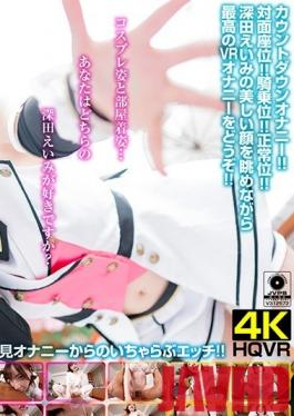 CRVR-155 Studio CRYSTAL VR - VR Amy Fukada I Asked My Super Cute Girlfriend If She Would Show Me How She Enjoys Her Masturbation!! She Unexpectedly Started Blushing! Amy Is So Beautiful And She Looks So Cute In A Cosplay Outfit When You Stare At Her While She Enjoys Her M