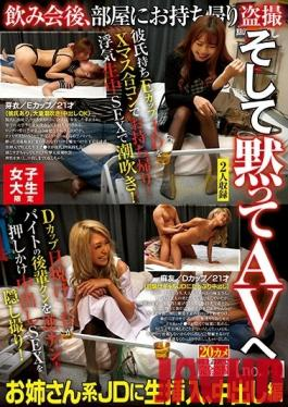 AKID-070 Studio Take Out - College Girl Babes Only After The Party, It Was Time To Go Home Together For A Peeping Good Time And We Sold The Footage As An Adult Video Without Permission No.34 Raw Fucks With An Elder Sister Type JD The Creampie Edition Mei/E-Cup Titties/21