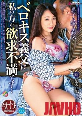 SPRD-1257 Studio Takara Eizo - My Father-In-Law Loves To French Kiss, And Now He's Got Me Even Hornier Than He Is... A Son's Wife And Her Father-In-Law Ririka