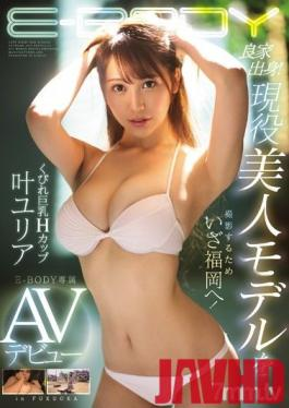 EBOD-736 Studio E-BODY - Beautiful Model From A Good Family Goes To Fukuoka For A Shoot! Small-Waisted Big-Breasted H-Cup Yuria Kanae E-BODY Porn Debut