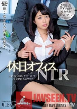 DVAJ-380 Studio Alice JAPAN - Holiday Office Cuckold Sex I Lied To My Husband And Said I Was Going In To The Office On A Holiday So I Could Fuck My Boss... Nanami Kawakami
