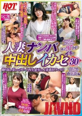 HEZ-147 Studio Hot Entertainment - Picking Up Married Women For Creampie Sex 30 - Naka-Meguro Shopping Street