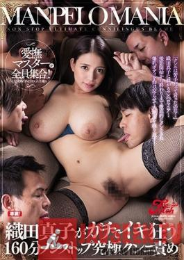 JUFE-005 Studio Fitch - The Foreplay Masters Are All Gathered Here! Mako Oda Is Going Non-Stop Cum Crazy For 160 Minutes In The Ultimate Cunnilingus Assault