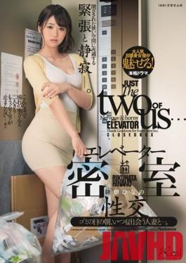 JUL-176 Studio Madonna - Locked In An Elevator With Nothing To Do But Fuck One Morning, While Taking Out The Trash, I Ran Into That Married Woman Again... Hinano Rikuhata