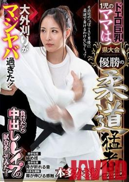 SVDVD-782 Studio Sadistic Village - Mom of one child with big breasts is a judo taker who won the prefectural tournament! Outer mowing was too serious! When I lost, I tried a game of vaginal cum shot! Honda Kaori