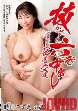 NUKA-037 Studio Center Village - 6 Creampies Without Pulling Out - Forbidden Relations, Secret Sex - Kozue Tokita