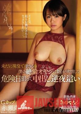 MEYD-533 Studio Tameike Goro - My Orgasmic Old Man Is Still In The Game And Fucking The Shit Out Of My Mom, But Now He's Lusting For My Wife, And He Targeted Her Danger Day To Pay Her A Creampie Reverse Night Visit Shoko Akase