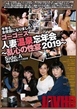 C-2524 Studio Gogos - Gogo's - Married Woman Hot Spring Party - A Sexy Farewell To 2019 - Side.A
