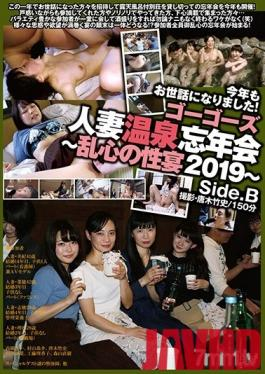 C-2525 Studio Gogos - Gogo's - Married Woman Hot Spring Party - A Sexy Farewell To 2019 - Side.B